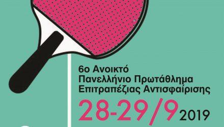 Έτοιμη για το 6ο πανελλήνιο αναπτυξιακό της η 'Αθηνά'