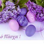 'Καλή Ανάσταση και Καλό Πάσχα'